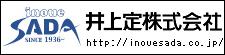 inouesada_logo