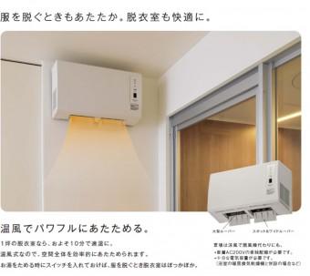 脱衣室暖房