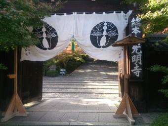京都 光明寺1